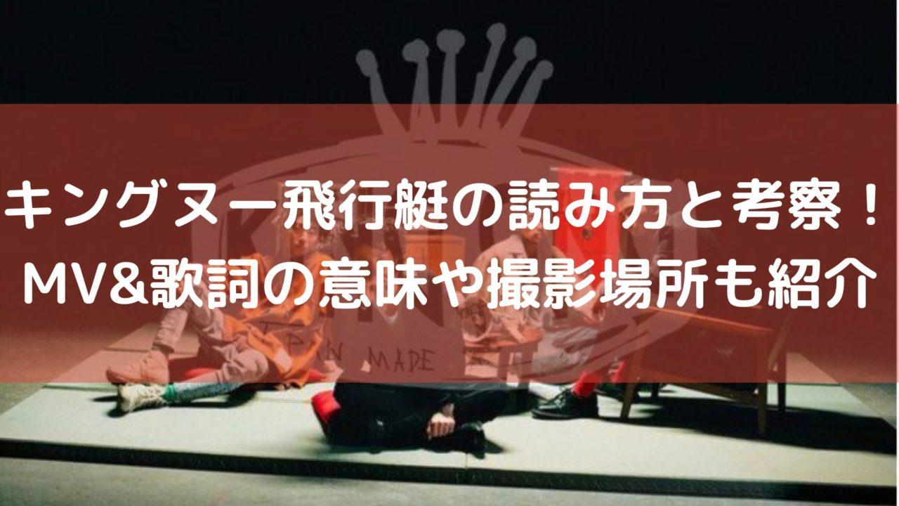 キングヌー飛行艇の読み方と考察!MV&歌詞の意味や撮影場所も紹介