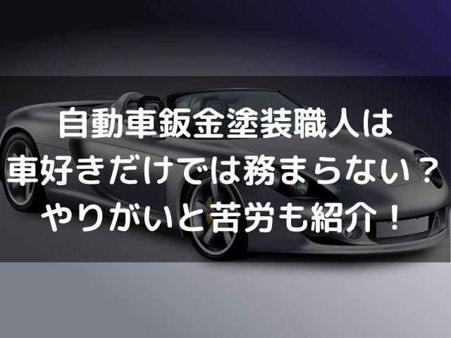 自動車鈑金塗装職人は車好きだけでは務まらない?やりがいと苦労も紹介!