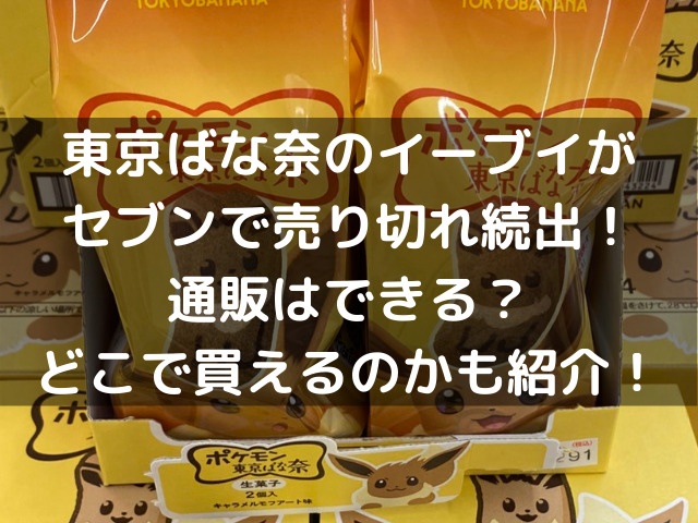 東京ばな奈のイーブイが セブンで売り切れ続出! 通販はできる? どこで買えるのかも紹介!