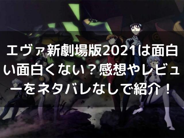 エヴァ新劇場版2021は面白い面白くない?感想やレビューをネタバレなしで紹介!