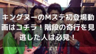 キングヌーのMステ初登場動画はコチラ!階段の奇行を見逃した人は必見!
