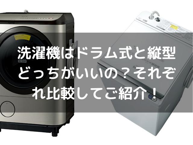 洗濯機はドラム式と縦型どっちがいいの?それぞれ比較してご紹介!