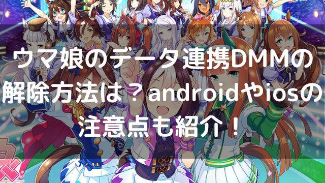 ウマ娘のデータ連携DMMの解除方法は?androidやiosの注意点も紹介!